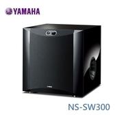 『結帳現折+24期0利率』YAMAHA NS-SW300 超重低音喇叭 (木紋黑) NSSW300
