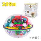 【888便利購】299關益智迷宮球(大顆...