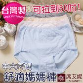 女性 MIT舒適 中大尺碼棉質內褲 媽媽褲 32-50吋 孕媽咪也適穿 台灣製 No.926-席艾妮SHIANEY
