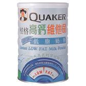 桂格 高鈣維他命低脂825g/罐  (購潮8)