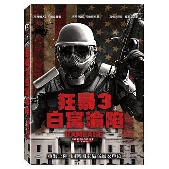 狂暴 3 白宮淪陷 DVD Rampage 3 President Down (購潮8)