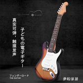 初學者兒童迷你電動吉他兒童樂器吉它音樂伴 QW9240『夢幻家居』