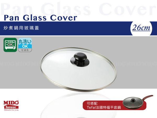 Pan Glass Cover炒煮鍋用玻璃蓋(26cm)-可搭配Tefal 法國特福系列平底鍋《Midohouse》