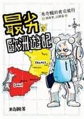 (二手書)最劣歐洲遊記~米奇鰻的貧窮旅行:西班牙、法國篇