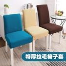 藝品加厚彈力通用椅子套家用椅套椅墊套裝保暖舒適座椅套套墊絨面 快速出貨