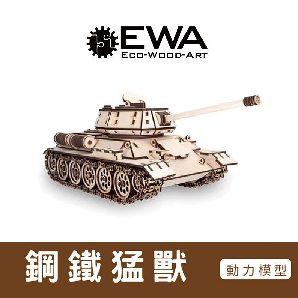 白俄羅斯 EWA 動力模型/鋼鐵猛獸 T-34坦克 模型玩具 模型收藏 紀念模型 造型模型