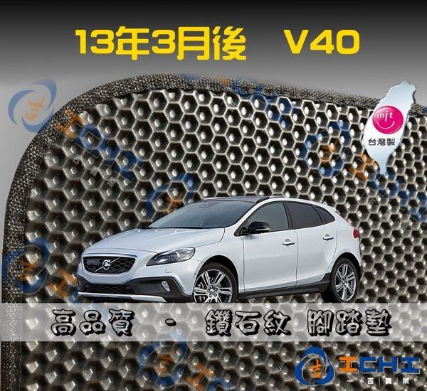 【鑽石紋】97-12年 Volvo V40 腳踏墊 / 台灣製造 v40海馬腳踏墊 v40腳踏墊 v40踏墊
