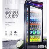 88折商用220V飲料櫃保鮮冰箱立式單門大容量超市冷櫃冰櫃冷藏展示櫃CC3456『美好時光』