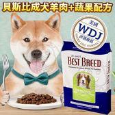 【zoo寵物商城 】美國Best breed貝斯比》成犬羊肉+蔬果配方-6.8kg