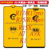 88 柑仔店OPPO R17pro 鋼化膜R15x 手機膜K1 保護膜A7X 全膠吸附9D 二強玻璃膜