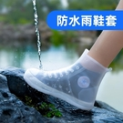 鞋套防水防滑男女雨鞋套加厚耐磨底硅膠雨天腳套兒童防雨鞋套雨靴【八折搶購】