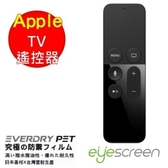 TWMSP★按讚送好禮★EyeScreen EveryDry Apple TV 遙控器 螢幕保護貼