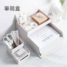 可疊加桌面文件小物收納盒 筆筒盒 整理盒...