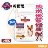 希爾思成犬優質健康配方2kg小顆粒【寶羅寵品】