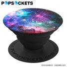 紫星銀河【PopSockets泡泡騷】美國時尚多功能手機支架