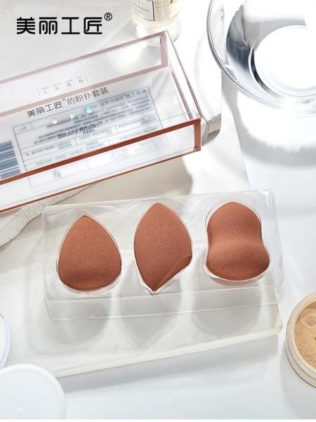 粉撲 美麗工匠 美妝蛋海綿粉撲不吃粉葫蘆粉撲化妝棉彩妝蛋化妝球3個裝