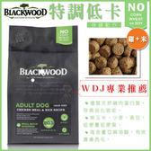 *WANG*《柏萊富》blackwood 天然低卡保健犬-雞肉+米30磅