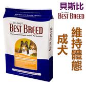 6.8公斤美國BEST BREED貝斯比《成犬維持體態配方-BB1206》 WDJ年年推薦認證飼料