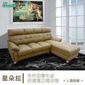 IHouse-星朵拉 手作加厚牛皮舒適獨立筒L型沙發面右湖水綠#S6038