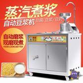 豆漿機 商用豆漿機磨漿煮豆奶一體機即時豆花機燃煤氣蒸汽煮爐豆腐腦花生T