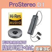 ProStereo D1 藍牙耳機,無線高解析隨身耳擴+DAC,隨機附 ProStereo F3 Hi-Res耳機,世貨代理