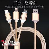 三合一數據線一拖三充電器蘋果安卓3合1通用手機多功能充電線  全店88折特惠