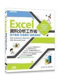 Excel資料分析工作術:提升業績、改善獲利,就靠這幾招