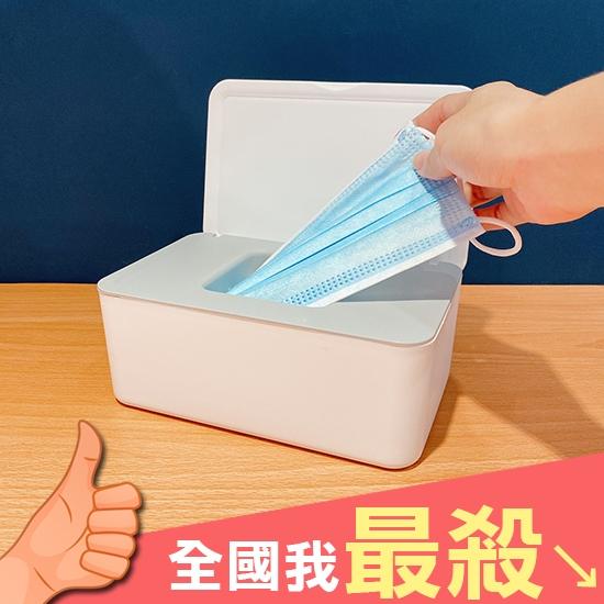 口罩收納盒 口罩盒 濕紙巾盒 收納盒 面紙盒 塑料盒 紙巾盒 抽取式口罩收納盒【J016】米菈生活館