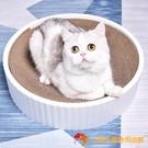 貓抓板窩特大號磨爪器瓦楞紙防貓抓盆貓玩具【小獅子】
