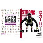 《肌力訓練圖解聖經》+《女力!從零開始重量訓練》