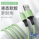 買一送一 蘋果傳輸線液態硅膠iPhone手機充電線【英賽德3C數碼館】