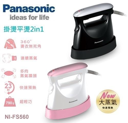 【佳麗寶】-留言加碼折扣(Panasonic國際)手持掛燙兩用蒸氣熨斗 NI-FS560