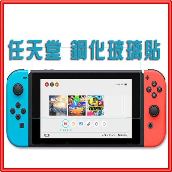 (Q哥)E71 任天堂switch鋼化膜nintendo switch螢幕玻璃貼NS保護貼膜遊戲
