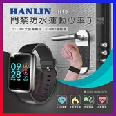 HANLIN H19 門禁感應運動心率手錶 1.3吋IPS全彩螢幕 記步手環 鬧鐘 來電 Line訊息