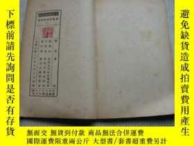 二手書博民逛書店罕見會稽郡故書雜集(新文學初版本)1490 魯 迅 魯迅全集出版