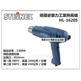 德國 STEINEL 史登力 HL-1620S 110V 熱風槍 熱烘