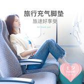 充氣腳墊長途飛機旅行睡覺必備神器便攜式汽車擱腳凳旅遊充氣枕頭 非凡小鋪