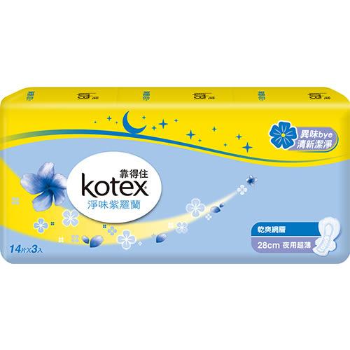 靠得住純白體驗-淨味紫羅蘭夜用超薄衛生棉28cm*14片*3包【愛買】