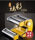 壓面機切面器家用手動面條機多功能壓面條小型手工搟面機新款 【全館免運】