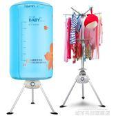 烘乾衣機 烘乾機家用風乾機烘衣機速乾衣服靜音圓形寶寶小型折疊乾衣機  DF 科技旗艦店