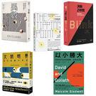 葛拉威爾典藏紀念版五書:《異數》+《引爆趨勢》+《決斷2秒間》+《大開眼界》+《以小勝大》