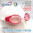 [ 台灣製 SAEKO ] S42 清晰 紅 長泳舒適型 泳鏡;蛙鏡;蝴蝶魚戶外