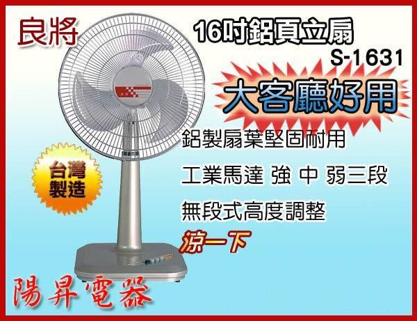 良將牌 16吋 機械式桌立扇 台灣製 S-1631 【大風量、鋁扇頁】超粗勇  !店長推薦《陽昇‧彰化》