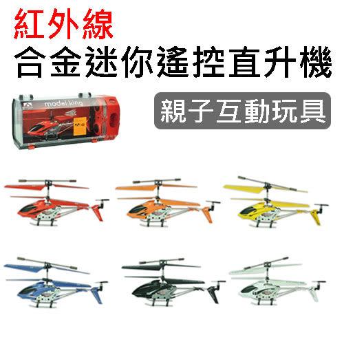 紅外線合金迷你遙控直升機 兒童玩具 遙控玩具 玩具直升機 遙控飛機