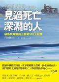 見過死亡深淵的人:福島核電廠員工奮戰500天紀實