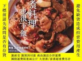二手書博民逛書店YT罕見Kitchen's Collection 快樂廚房 2020年 9-10月號 雙月刊 NO.134 郵發代