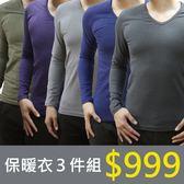 限時66折|台灣製男性純棉上衣3件組(墨綠/深藍/深紫/淺灰/鐵灰 任選3件$999) |冬季保暖