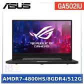 ASUS GA502IU-0094A4800HS 15.6吋 【0利率】 ROG 電競 筆電 雙變壓器版 (AMDR7-4800HS/8GDR4/512G/W10)