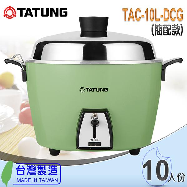 大同TATUNG 大同電鍋 10人份不鏽鋼內鍋電鍋(簡配) TAC-10L-DCG 翠綠色