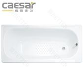 【買BETTER】凱撒浴缸/凱撒衛浴 SV1150X鋼板琺瑯浴缸(150cm)★送6期零利率
